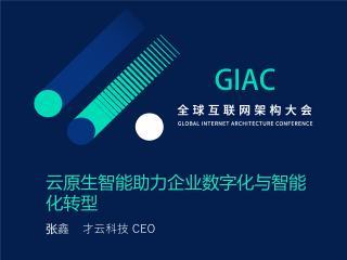 张鑫-云原生智能助力企业数字化与智能化转型