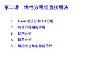 02_线性方程组直接解法