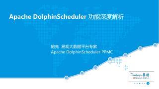 DolphinScheduler功能深度解析