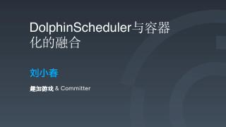DolphinScheduler与容器化的融合