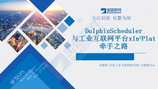 DolphinScheduler与工业互联...