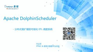 Dolphin_Scheduler_Roadmap