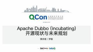 罗毅 - 《Dubbo开源现状与未来规划》