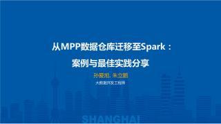 EBay - MPP迁移至Spark