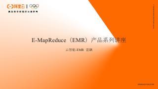 E-MapReduce产品探秘,快速构建可...