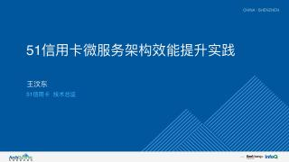 《微服务架构下的效率提升实践》-王汶东