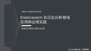 Elasticsearch在日志分析领域应...