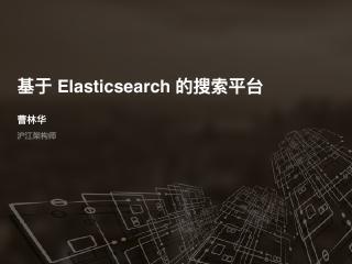 基于 Elasticsearch 电商搜索