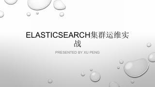 Elasticsearch运维实战