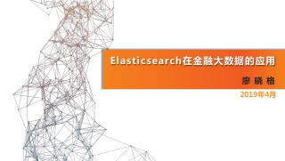Elasticsearch在金融大数据的应用