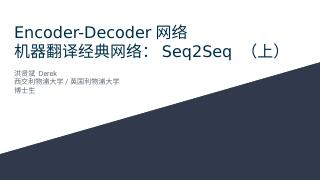 Encoder_Decoder_Network