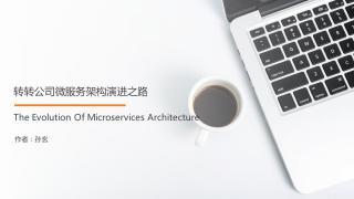 转转公司微服务架构演进之路