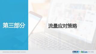 张现双 - 业务高速发展下的互联网金融系统...
