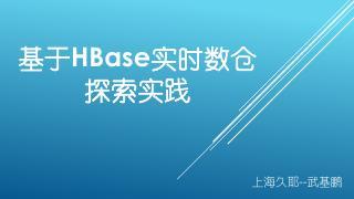 基于HBase实时数仓探索实践