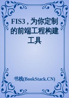 FIS3_为你定制的前端工程构建工具