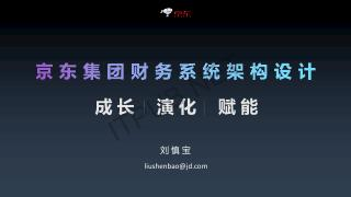 刘慎宝_京东集团财务系统架构设计 - 成长...