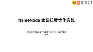 NameNode细粒度锁优化实践