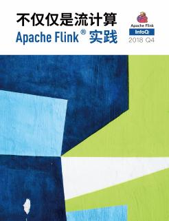 Flink特刊_正式版