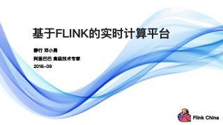 《基于Flink的实时计算平台》