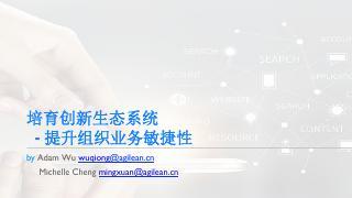 吴穹 - 培育创新生态系统,提升业务敏捷性
