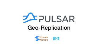 深入理解 Pulsar 跨地域复制:GEO...