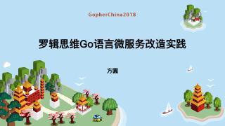 罗辑思维Go语言微服务改造实践