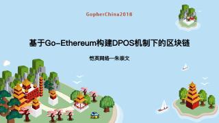 基于Go-Ethereum构建DPOS机制...