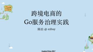 跨境电商的Go服务治理实践