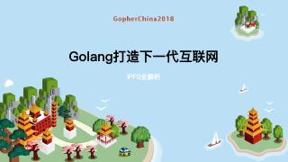 Golang打造下一代互联网-IPFS全解析