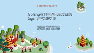 Golang在阿里巴巴调度系统Sigma中的实践