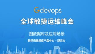 邵宗文-图数据库及应用场景分享