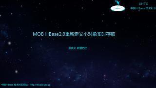 HBase2.0重新定义小对象实时存取