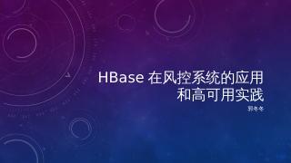 HBase在风控系统应用和高可用实践