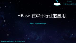 HBase蒋晓明
