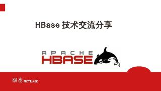 HBase技术交流分享