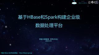 基于HBase和Spark构建企业级数据处...