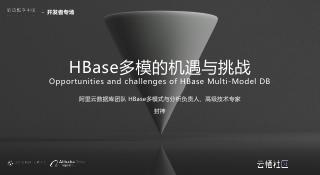 HBase多模数据库的机遇与挑战_V4