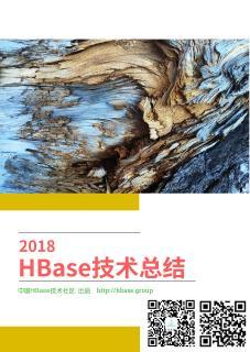 2018 HBase技术总结
