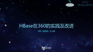HBase 2.0 在360的技术改进与应用实践