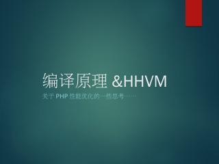 编译原理&HHVM技术分享