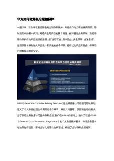 HMS生态全球化隐私治理
