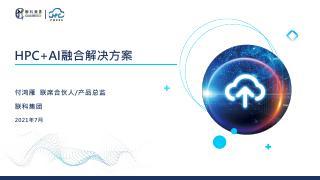 HPC+AI融合方案