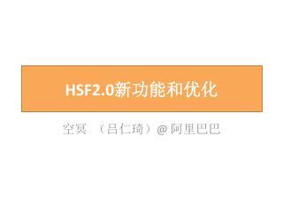 HSF2.0新功能和优化