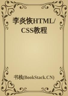 李炎恢HTML_CSS教程