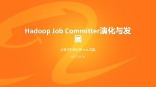 Hadoop Job Committer演...