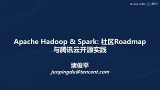 Hadoop与Spark社区Roadmap...