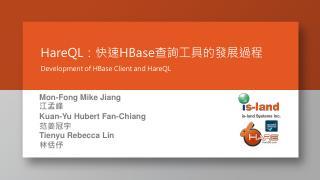 HareQL:快速HBase查詢工具的發展過程