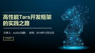 高性能Tars开发框架的实践之路