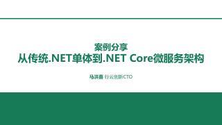 从 .Net Framework 到 Wi...