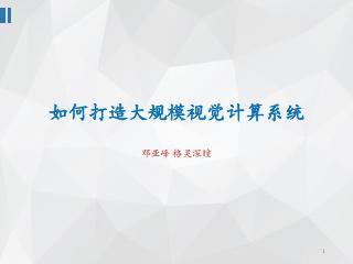 邓亚锋-如何打造大规模视觉计算系统